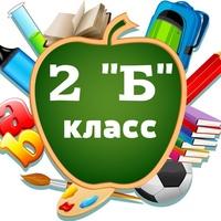 2 Б класс школа № 45 г. Киров   ВКонтакте