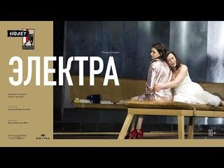 ЗАЛЬЦБУРГ-100: ЭЛЕКТРА в кино   Аушрине Стундите, Асмик Григорян и Таня Ариане Баумгартер
