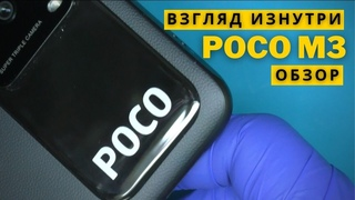 Обзор Poco M3 - взгляд изнутри. Тотальная экономия и батарея на 6000 мАч | Разборка Poco M3
