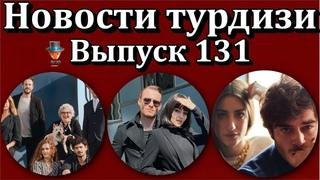 Новости турдизи. Выпуск 131