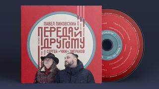 ПИКОВСКИЙ/ЧИЖ: Передай другому (трейлер альбома)