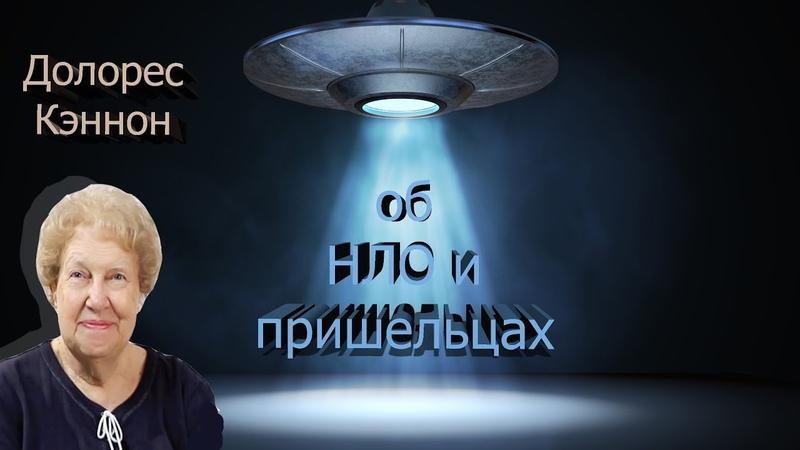 Об НЛО и инопланетянах РАКУРС Долорес Кэннон через регрессии клиентов