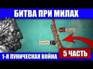 Битва при Милах. Первая Пуническая война (5 часть)