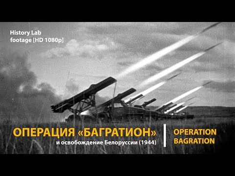 Операция Багратион Освобождение Белоруссии Operation Bagration History Lab Footage HD 1080p