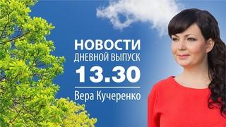 Новости 26/07/21 в 13:30