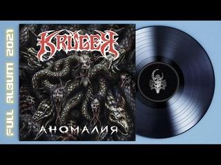 KRÜGER - Аномалия (2021) (Thrash Heavy Metal)