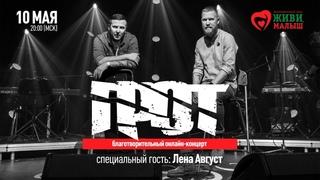 ГРОТ ежегодный благотворительный ONLINE концерт