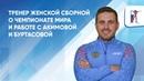 Тренер женской сборной о предстоящем чемпионате мира и работе с Буртасовой и Акимовой июль 2021