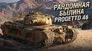 Рандомная былина о Progetto 46 - от Bad Tanks World of Tanks