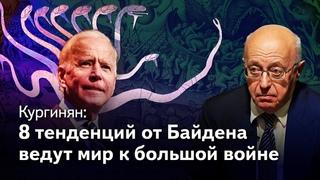 Кургинян: «Путин убийца» Байдена — это запуск 8 тенденций, ведущих к большой войне