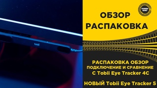 ✅ РАСПАКОВКА И ОБЗОР Tobii Eye Tracker 5