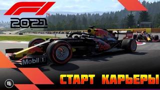 F1 2021 - КАРЬЕРА ПИЛОТА - НАЧАЛО