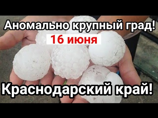 Крупный град Краснодарский край Катаклизмы за день 16 июня 2021 События за день в мире Катаклизмы