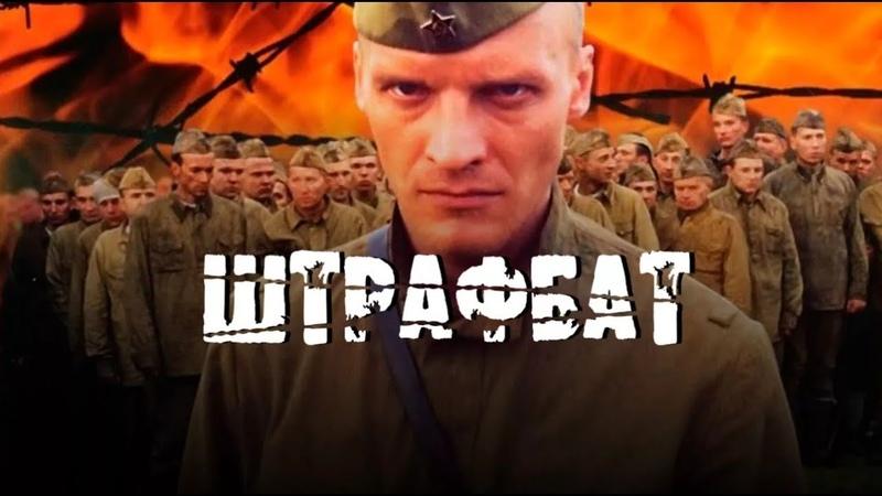 Фильм Штрафбат все серии Фильм 2021 Кино Фильм про Войну