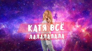 Катя ВСЁ (Екатерина Гаврилюк голос Дети 6) ft. Никита Златоуст (aka Никитосик) - Ты и Я