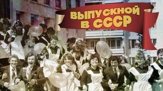 ВЫПУСКНОЙ В СССР - СОВЕТСКИЕ ПРАЗДНИЧНЫЕ ХИТЫ - ПЕСНИ СОВЕТСКИХ ДИСКОТЕК