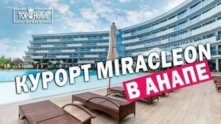 Отдых в Анапе! Отели GREAT EIGHT, BETON BRUT и ДАЧА DEL SOL на курорте Miracleon
