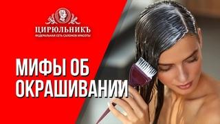 Мифы об окрашивании   ЦирюльникЪ Красноярск