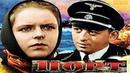 ПОРТ военный фильм, драма 1975 г