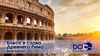 Блеск и слава Древнего Рима (2013 год)