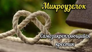 Микроузелок // Самозакрепляющийся крестик // Закрепки // гобелен // вышивка крестом