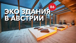 Обзор деревянных зданий по технологии Эрвина Тома