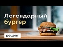 Рецепт легендарного домашнего бургера MANIA