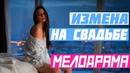 Фильм с сильной историей! Измена на свадьбе Русские мелодрамы новинки