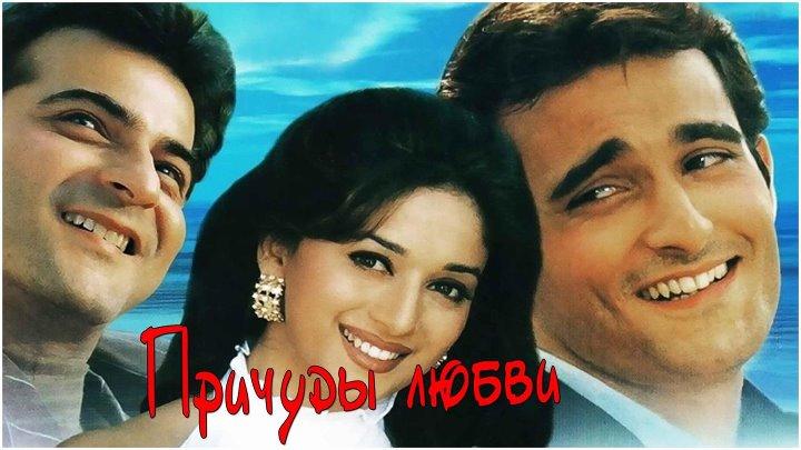 Причуды любви Mohabbat 1997