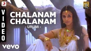 Музыкальный видеоклип из фильма: Уруми/Urumi - Chalanam Chalanam Video   Prithvi Raj, Vidya Balan   Deepak