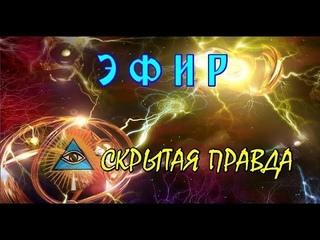 ЭФИР   СКРЫТАЯ ПРАВДА