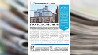 Вышел очередной номер «Пульса Ивантеевки».  О чем пишет газета?