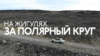 На старых жигулях за полярный круг   Териберка, Перевал геологов, Хибины