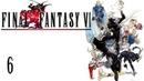 Final Fantasy VI SNES/FF3US Part 6 - Meeting the Returners