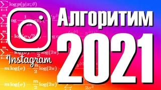 Как работают алгоритмы инстаграма 2021, smm раскрутка инстаграм
