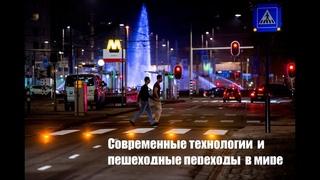 Современные технологии и пешеходные переходы