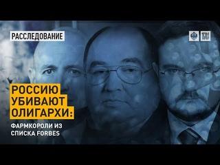 Россию убивают олигархи: Фармкороли из списка Forbes